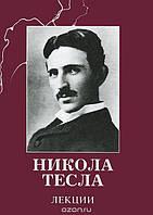 Лекции  Тесла Н.