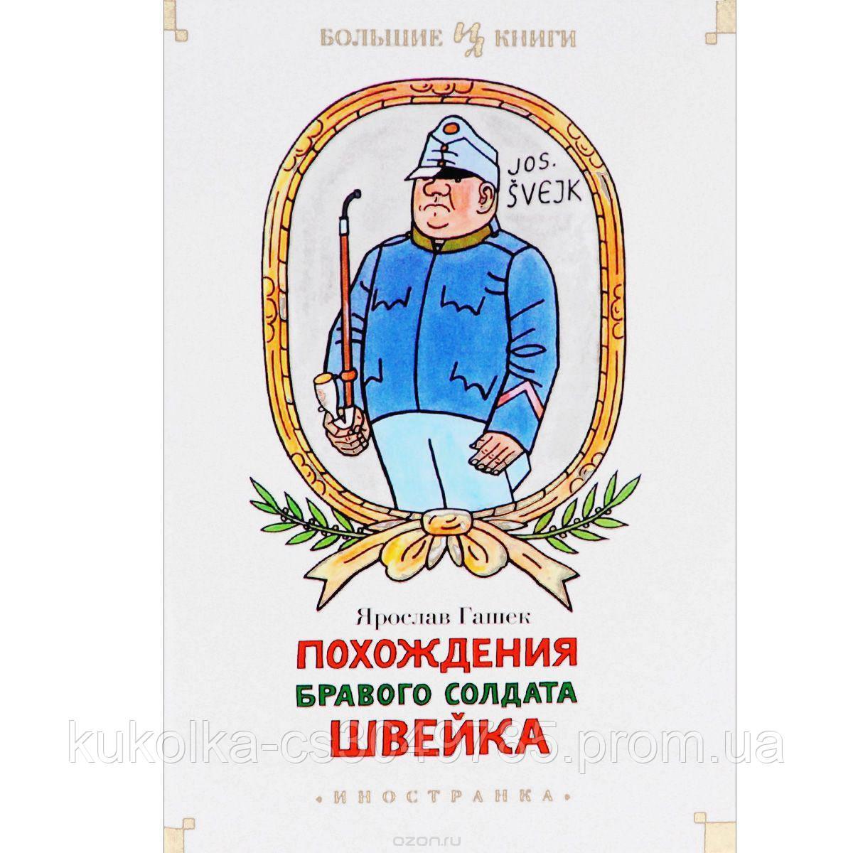 Похождения бравого солдата Швейка  Гашек
