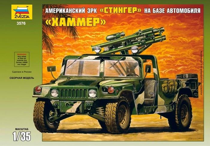 """Сборная модель американского зенитного комплекса """"Стингер"""" на базе автомобиля """"Хаммер"""". 1/35 ZVEZDA 3576"""