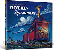 Великий віммельбух  Потяг Дрімотяг