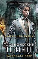 Адские механизмы  Книга 2  Механический принц Клэр К