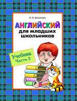 Английский для младших школьников Учебник  ч 2