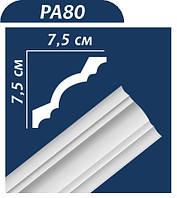 Плінтус PA80 75*75 Premium decor (2м)
