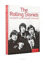 The Rolling Stones  История за каждой песней