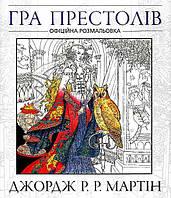 Гра престолів  Офіційна розмальовка  Джордж Р.Р. Мартін
