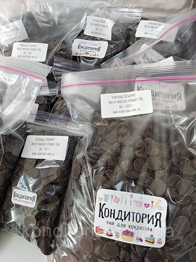 Шоколад черный (темный) Master Martini 72% натуральный Италия 1000 г.