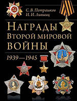 Награды Второй мировой войны  Потрашков С. Лившиц И.