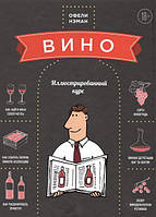 « Вино. Иллюстрированный курс. »Нэман О.