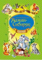 Мамин-Сибиряк. Сказки