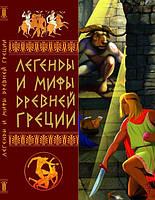 Легенды и мифы Древней Греции. Белик Э