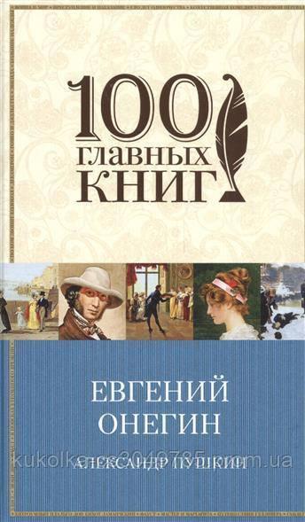 Пушкин Александр « Евгений Онегин »