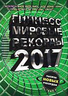 Гиннесс. Мировые рекорды 2017