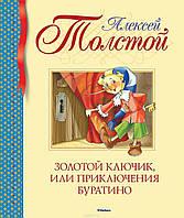 Толстой А. Золотой ключик, или Приключения Буратино