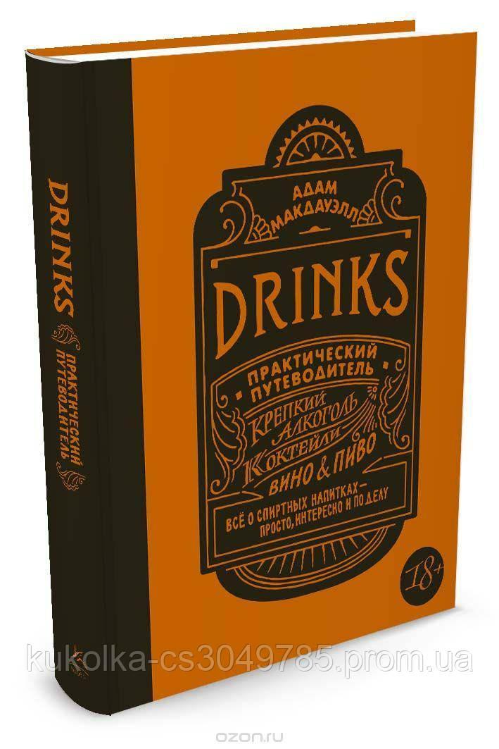 Drinks. Практический путеводитель. Крепкий алкоголь. Коктейли. Вино и пиво