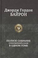 Полное собрание стихотворений и поэм  Байрон Д.