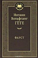 Фауст  Гете И.
