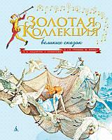 Золотая коллекция великих сказок Шарль Перро, Ханс Андерсон, Братья Гримм