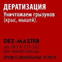 Дератизация – профессиональные услуги по уничтожению грызунов