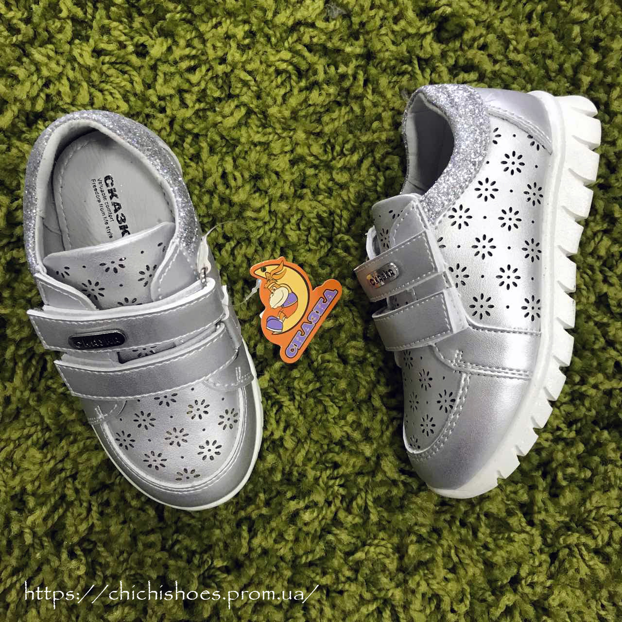 221d5c2534054c Серебристые кроссовки СКАЗКА 22-26 размер - интернет-магазин детской обуви  и аксессуаров