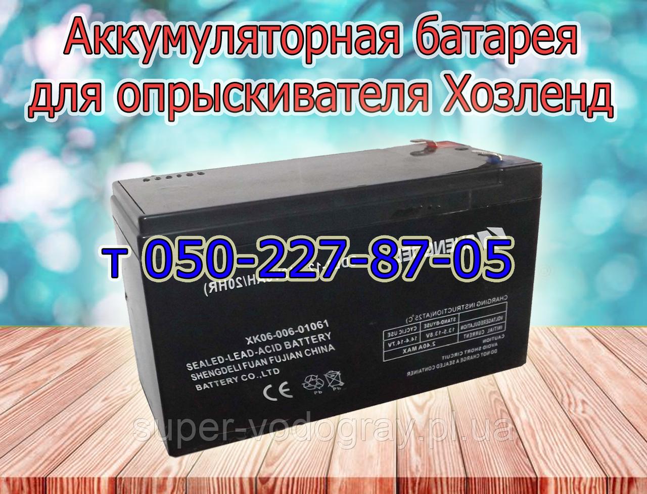 Акумуляторна батарея для обприскувача Хозленд