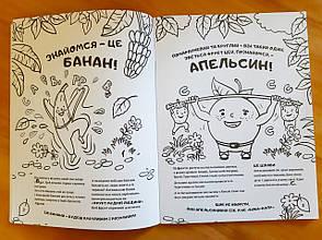 """""""Фруктове життя"""" Юлія Смаль, Вікторія Андрєєва, фото 2"""