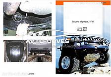 Защита двигателя Акура МДХ 2006-2013 модиф. V-3,7