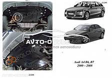 Защита двигателя Ауди А4 B6/А4 В7 2000-2008 модиф. V-всі