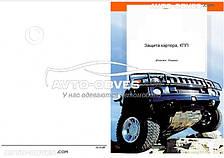 Защита двигателя Чери Тигго 2006-2012 модиф. V-всі