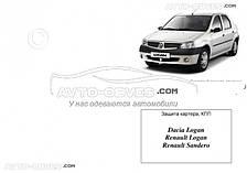 Захист двигуна Дачія Логан 2004-2012 модиф. V-1,4; 1,6 МКПП