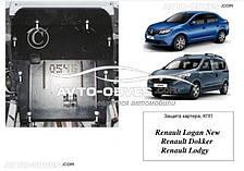 Захист двигуна Дачія Логан 2012 -... модиф. V-всі окрім Російської Збірки