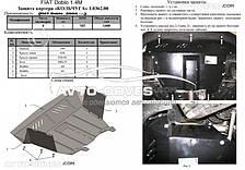 Защита двигателя Фиат Добло I поколение 2000-2009 модиф. V-всі