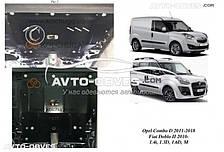 Защита двигателя Фиат Добло II поколение 2015-... модиф. V-всі
