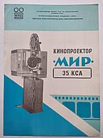 Реклама Кинопроектор Мир 35 КСА Кинап Одесса Бюро кинооборудования Экран 1986 год Тираж 500 экз