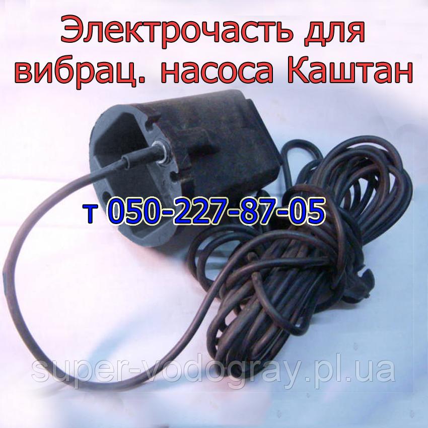 Электрочасть для вибрационного насоса Каштан