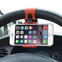 Универсальный автомобильный держатель Car Steering Wheel Phone Socket Holder