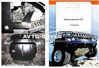 Защита двигателя Форд Фиеста VI 2001-2007 модиф. V-1,4 D