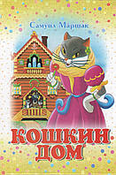 Кошкин дом  Маршак С. Я., фото 1