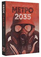 Метро 2035  Глуховский
