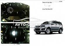 Защита двигателя Грейт Волл Хавал H3 2011-... модиф. V-2,0 МКПП
