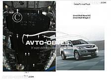 Защита двигателя Грейт Волл Хавал H5 2011-... модиф. V-2,0 D АКПП/МКПП/тільки дизель