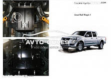 Защита двигателя Грейт Волл Хавал H5 2011-... модиф. V-2,4 I МКПП/тільки бензин