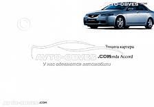 Защита двигателя Хонда Аккорд VII 2003-2008 модиф. V-всі бензин МКПП/АКПП