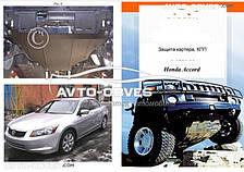Защита двигателя Хонда Аккорд VIII 2008-2013 модиф. V-2,4/3,5 АКПП /збірка США,Арабська збірка/купе,седан/Окрім Японія/
