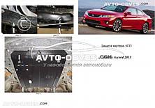 Защита двигателя Хонда Аккорд IX 2012-2017 модиф. V-2,4i АКПП