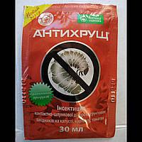 Антихрущ, инсектицид 30 мл., фото 1