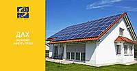 Электростанция на крыше: как хозяева частных домов могут зарабатывать деньги на солнечных панелях