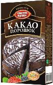 Какао порошок темное ТМ Смачна кухня, 200 г