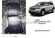 Защита двигателя Джип Гранд Черокки 2013-... модиф. V-6,4 АКПП