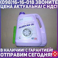 ⭐⭐⭐⭐⭐ Масло Автопромывочное LUXE МПА-2 (Канистра 4л)