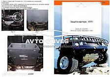 Захист двигуна Лексус LX 470 2002-2007 модиф. V-4,7 двигун / захист КПП Б 1.0107.00 / 2.0107.00КПП D